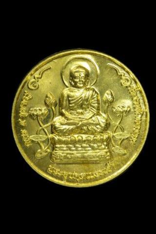 เหรียญพระอุปคุต ด้านหน้า