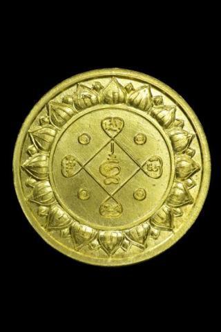 เหรียญพระอุปคุต ด้านหลัง
