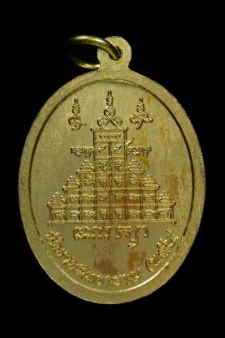 เหรียญหลวงพ่อวีระ รุ่นแซยิด60ปี ด้านหลัง